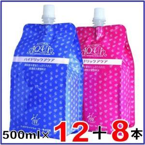 水素水 送料無料 ハイドリックアクア(ピンク・ブルー混合) (500ml×12本) (今なら+8本プ...