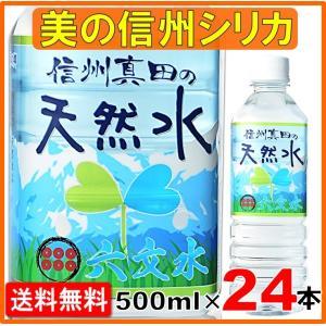 信州真田の天然水 六文水 500ml×24本 シリカ・サルフ...