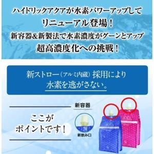 水素水 送料無料 お試し ハイドリックアクア( ピンク・ブルー混合)(500ml×20本) 初回限定|hydricaqua5|02