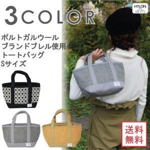 トート Sサイズ /HYLON ブレル 秋冬 温か素材 ウール hylon