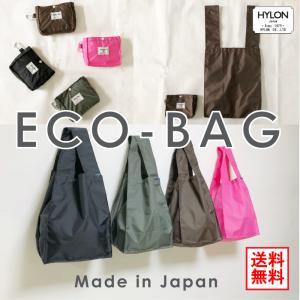 エコバッグ コンパクト袋付き /HYLON 日本製 ナイロン素材 A4可|hylon