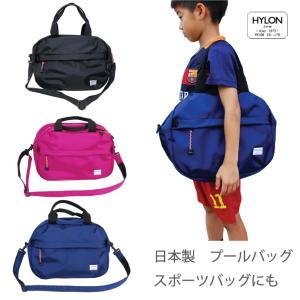 プールバッグ 名入れ刺繍無料♪  日本製 HYLON|hylon