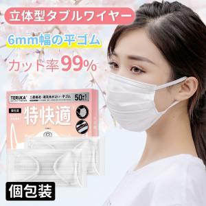 立体 マスク 不織布 ホワイト Mサイズ ミディアム ふつう 165mm 50枚 個包装 hymstore
