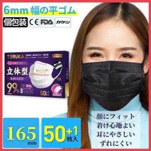 立体 マスク 不織布 カラー ブラック 165mm Mサイズ ミディアム ふつう 50枚 平ゴム  個包装 hymstore