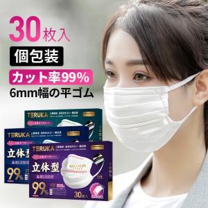 立体 マスク 不織布 カラー ホワイト Mサイズ ミディアム 165mm 30枚 個包装 hymstore