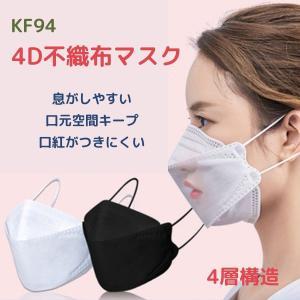 KF94 4D マスク 不織布 10枚 個包装 不織布マスク ウィルス対策 花粉 男女兼用 hymstore
