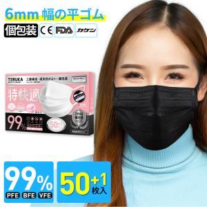 マスク 不織布 カラー ブラック 165mm Mサイズ ふつう 6mm平ゴム 50枚 個包装 hymstore