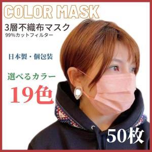 日本製 マスク 不織布 カラー 血色 19色 カラーマスク 175mm ラージ 個包装 50枚入 血色マスク 不織布マスク hymstore