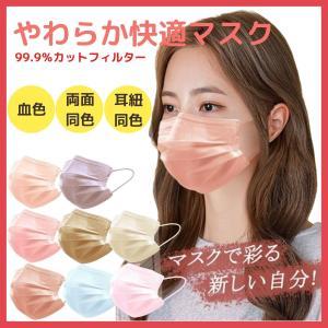 血色 マスク 不織布 カラー 両面同色 やわらかマスク 血色マスク やわらか 175mm 50枚 平ゴム hymstore