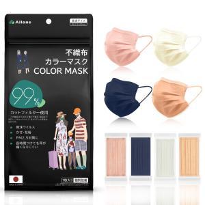 日本製 マスク 不織布 カラー 25色 カラーマスク 175mm ラージ 不織布マスク 7枚入×10セット 個包装 hymstore