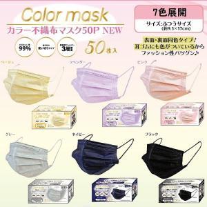 カラーマスク マスク 不織布 3層 不織布マスク 50枚 170mm hymstore