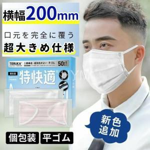 やわらか マスク 超大きめ 不織布 200mm XLサイズ ホワイト 50枚 平ゴム6mm 個包装 hymstore
