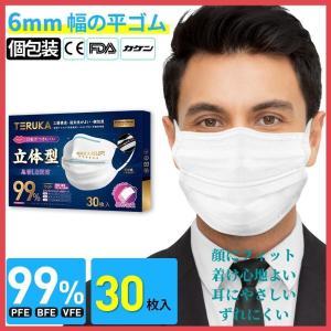 立体マスク 不織布 カラー ホワイト 175mm 30枚 大きめ 個包装 6mm平ゴム 三層 大きめサイズ レギュラー hymstore