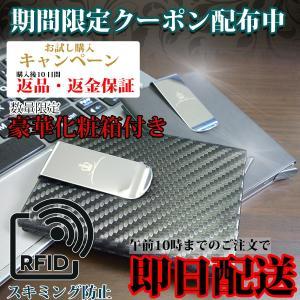 カードケース マネークリップ クレジットカード メンズ スリム 薄型 磁気防止 ブランド アルミ お...