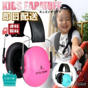 ●高い遮音性 NRR 26dBに達する高い遮音値性能を実現!聴覚過敏や自閉症でお悩みのお子様に騒音か...