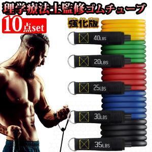 トレーニングチューブ 強化版 ゴムチューブ 筋トレ フィットネス 強度別 5本セット ダイエット ゴ...