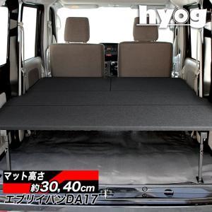 エブリィバン ベッドキット DA17V フルサイズ パンチカーペット【完全国内生産】
