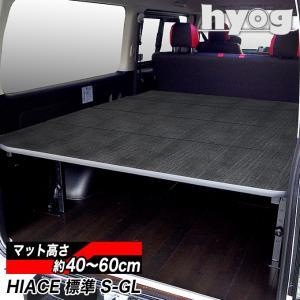 ハイエース ベッドキット 荷室棚 車中泊 収納棚 標準S-GL用 硬質マットタイプ ハードユース仕様...