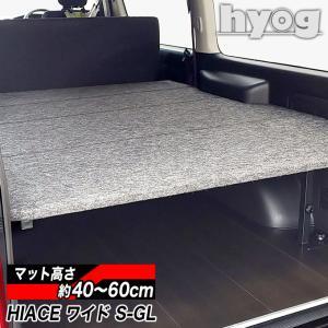ハイエース ベッドキット 荷室棚 車中泊 収納棚 ワイドS-GL用 パンチカーペット 安心の1年保証...