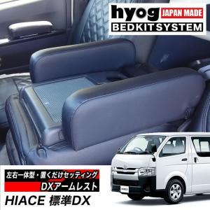 ハイエース200系 DX専用 アームレスト 【hyogオリジナル】取付カンタン設計