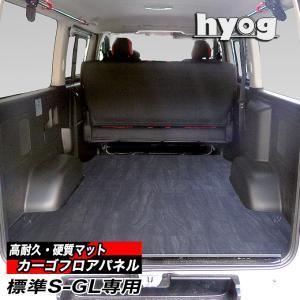 ハイエース 200系 標準S-GL カーゴフロアパネル 床張り フローリング(荷室のみ)プロ仕様