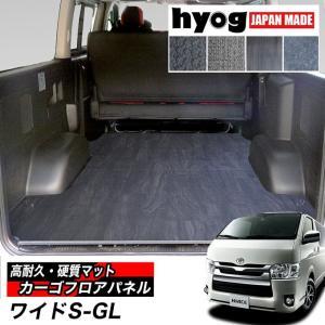 ハイエース 200系 ワイドS-GL カーゴフロアパネル 床張り フローリング(荷室のみ)プロ仕様