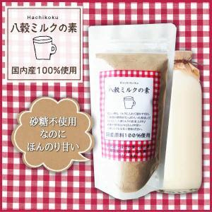 「寺尾製粉所」八穀ミルクの素|hyogo-tokusanhin