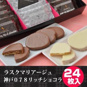 「神戸モリーママ」ラスクマリアージュ神戸078リッチショコララスクギフト MRC-50