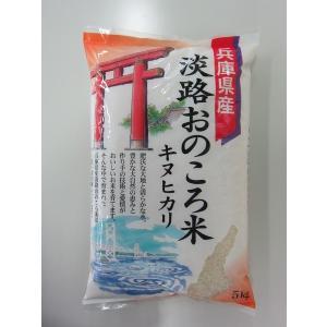 「東海近畿クボタ」淡路おのころ米 キヌヒカリ(白米5 kg)|hyogo-tokusanhin