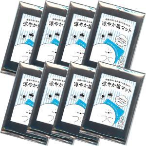 送料無料「赤穂あらなみ塩」涼やか塩マット(8個)|hyogo-tokusanhin