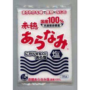 「赤穂あらなみ塩」赤穂あらなみ塩1kg(国産100%) hyogo-tokusanhin