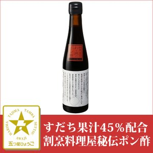 「O-HAMA」料理屋の味 割烹おゝ浜のポン酢 300ml|hyogo-tokusanhin