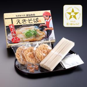 「まねき食品」姫路駅名物 まねきのえきそば 乾麺3人前 お土産セット|hyogo-tokusanhin