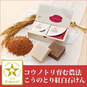 「人、自然にやさしいお店moko」こうのとり紅白石けん|hyogo-tokusanhin
