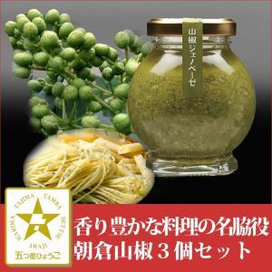 「畑特産物生産出荷組合」朝倉さんしょ(3個セット)|hyogo-tokusanhin