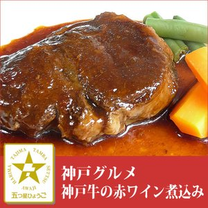 「神戸グルメ」神戸牛の赤ワイン煮込み1個入り(冷凍)|hyogo-tokusanhin