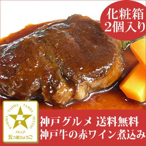 条件付き送料無料「神戸グルメ」神戸牛の赤ワイン煮込み2個木箱入り(冷凍)|hyogo-tokusanhin