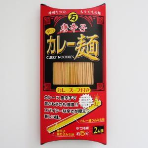 「森口製粉製麺」カレー麺 唐辛子(カレースープ付)|hyogo-tokusanhin