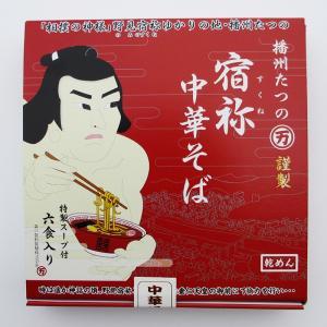 「森口製粉製麺」宿祢中華そば6食入り|hyogo-tokusanhin