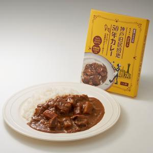 「キッチンプチット」神戸旧居留地50年カレー|hyogo-tokusanhin