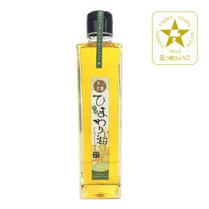 「元気工房さよう」ひまわり油(280g)|hyogo-tokusanhin