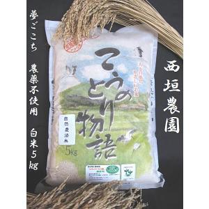 「西垣農園」こうのとり物語 夢ごこち 白米5kg(自然農法米 農薬不使用)|hyogo-tokusanhin