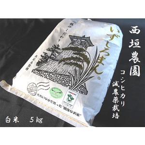 「西垣農園」いずしろまん コシヒカリ 白米5kg(減農薬栽培 化学肥料不使用)|hyogo-tokusanhin