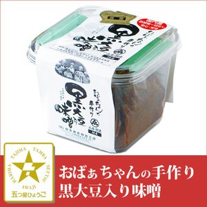 「朝来農産物加工所」朝来市特産手作り黒大豆入みそ(500gカップ入り)|hyogo-tokusanhin