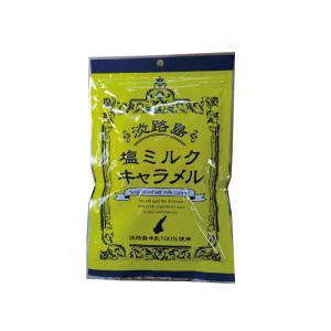 「ひょうごふるさと館」うづ志ほ名産店 淡路島塩ミルクキャラメル(103-77)|hyogo-tokusanhin