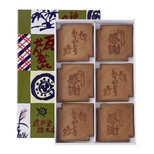 「ひょうごふるさと館」亀井堂総本店 ありがとうせんべい12枚箱(411-15)|hyogo-tokusanhin
