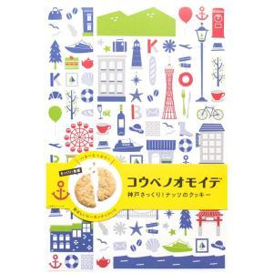 「ひょうごふるさと館」301カンパニー コウベノオモイデ神戸ざっくり ナッツのクッキー(471-3)|hyogo-tokusanhin