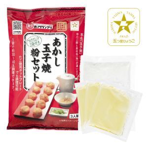 「ひょうごふるさと館」夢工房 つけだし汁付きあかし玉子焼きの粉セット(529-5)|hyogo-tokusanhin