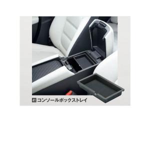 コンソールボックストレイ/マツダ純正/GJアテンザ用/BHN16450XA|hyogoparts