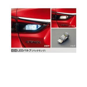 LEDバルブ(バックランプ(右側)(左側))/マツダ純正/GJアテンザ/C903V9671|hyogoparts